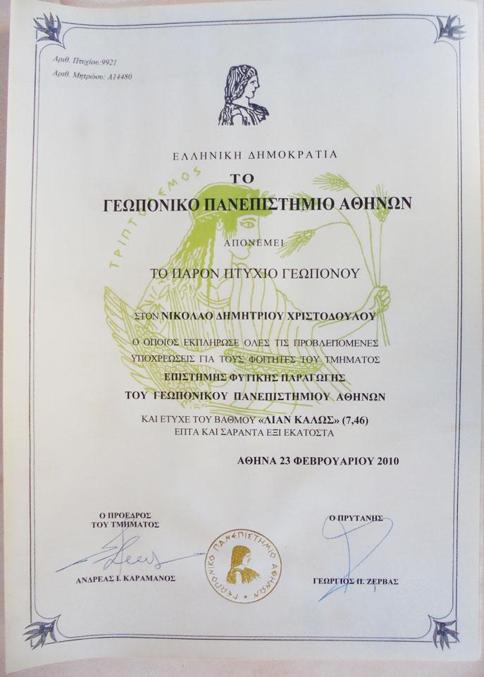 Degrees - Certificates